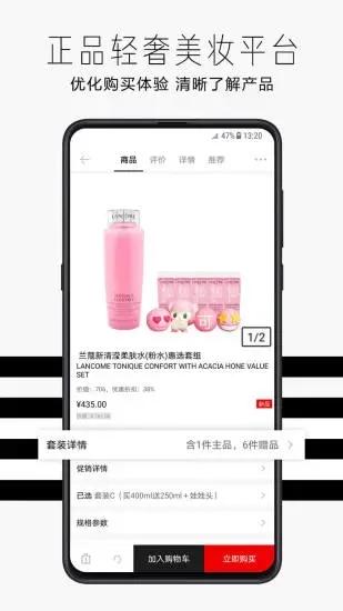 丝芙兰sephoraAPP-在线就可以购买轻奢美妆的软件