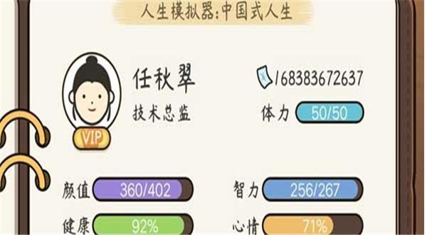 人生模拟器中国式人生怎么赚钱?人生模拟器中国式人生赚钱攻略