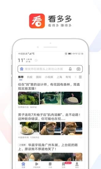 看多多app最新版-新闻资讯和阅读小说阅读的万能软件