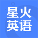 星火英语app下载官网