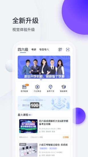 星火英语app下载官网截图
