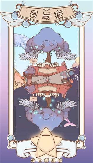 绮世裁缝铺游戏下载中文版截图