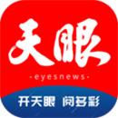 天眼新闻官网