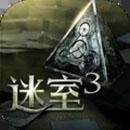 迷室3破解版免费