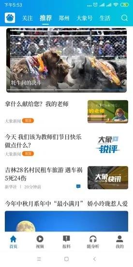 大象新闻客户端app下载截图