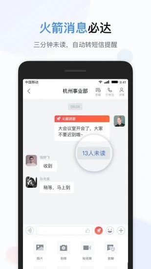移动彩云app下载截图