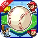 棒球物语免费下载