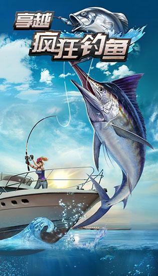 享越疯狂钓鱼破解版截图