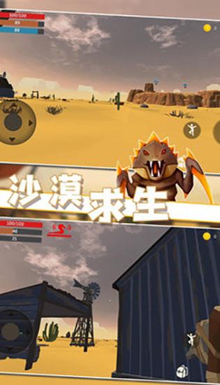 沙漠求生游戏截图