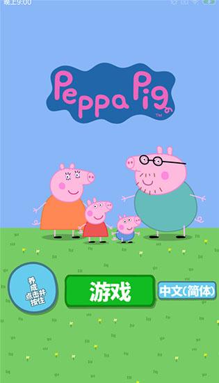 小猪佩奇主题乐园游戏下载截图
