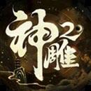 神雕侠侣2手游官网