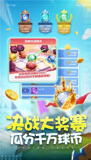 球球英雄破解版无限钻石无限金币截图
