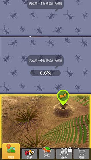 小蚂蚁部落破解版截图