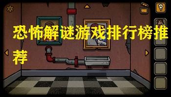 恐怖解谜游戏排行榜推荐