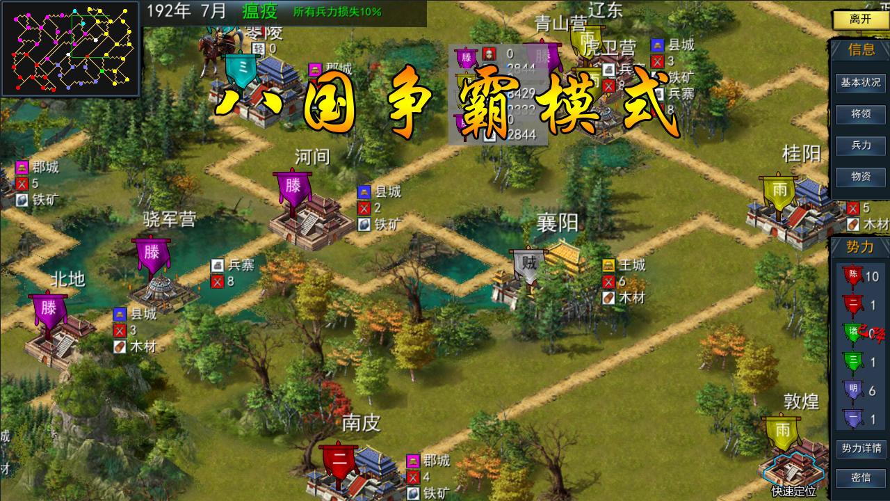 三国古战略最新版下载截图
