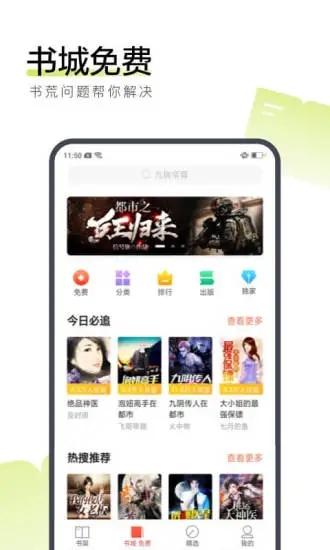 搜狗阅读app下载截图
