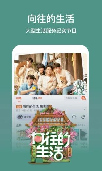 芒果tv app下载截图