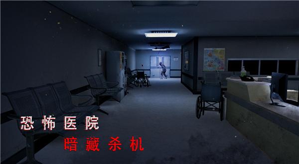 无尽噩梦诡医院游戏截图