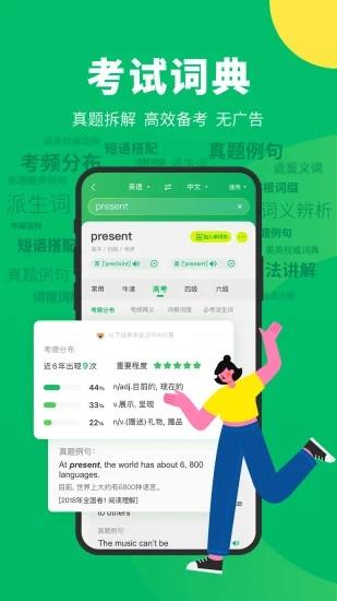 搜狗翻译app免费下载截图