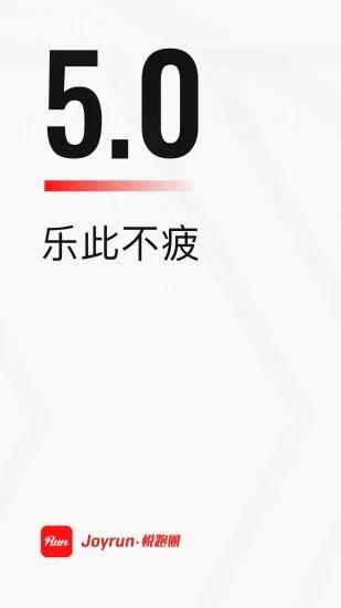 悦跑圈下载最新版下载截图