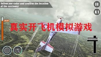 真实开飞机模拟游戏