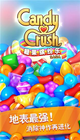 糖果缤纷乐官方下载截图