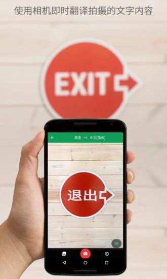 google翻译下载安卓版截图