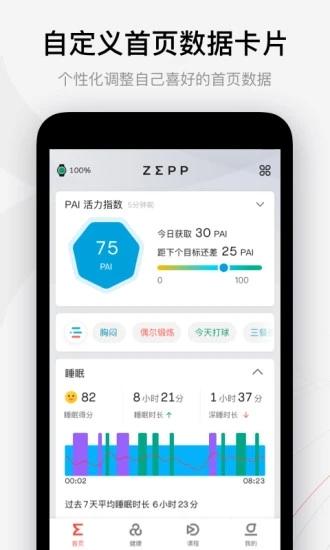 zepp软件下载截图
