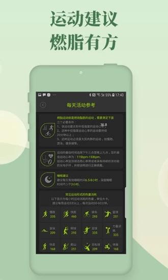 好型app官网截图