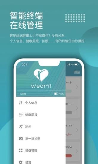 wearfit最新版下载截图