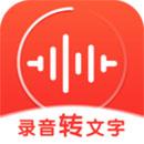 录音神器app破解版