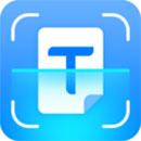 OCR扫描文字识别app