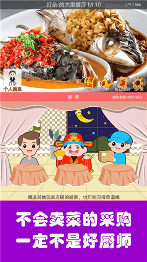 中华美食家怎么得菜谱?中华美食家获得稀有菜谱攻略