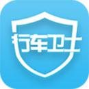 行车卫士app下载