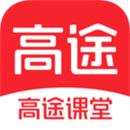 高途课堂app下载苹果版