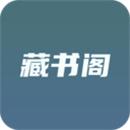 藏书阁app官方下载