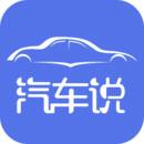 汽车说app下载