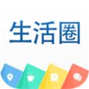 生活圈app官网