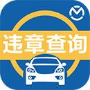 汽车违章查询app下载安装