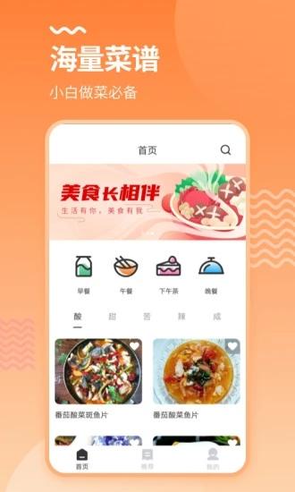 食谱app截图