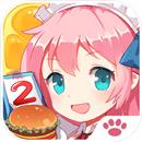 餐厅萌物语最新版下载