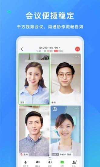 飞书app官网下载是一款集高效工作为一体的协作软件
