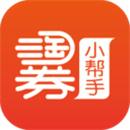 淘券小帮手app苹果