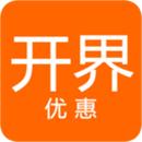 开界优惠app下载