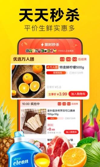 美团优选app极速版是一款优质实惠的线上买菜软件