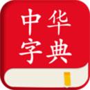中华字典下载