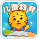 儿童教育游戏免费下载