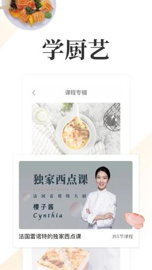 网上厨房手机版下载截图