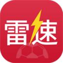 雷速体育app官方下载