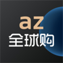 az全球购app